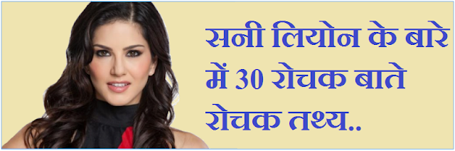 Interesting fact about Sunny Leone