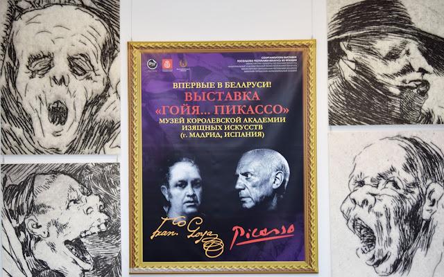 """Выставка """"Гойя... Пикассо"""" в Минске"""