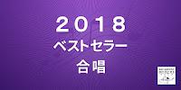 2018年のベストセラー商品 合唱 カテゴリー