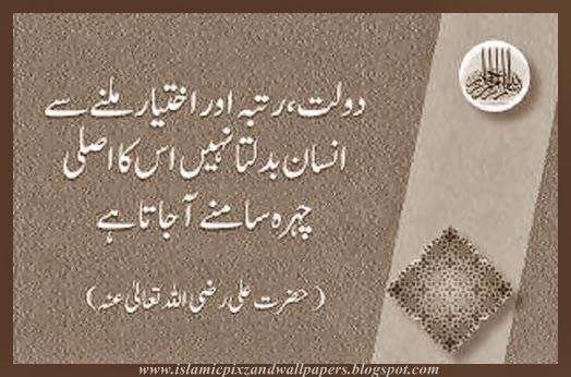 sad poetry aqwal e zareen hazrat ali