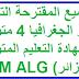 مواضيع المقترحة التاريخ و الجغرافيا 4 متوسط لشهادة التعليم المتوسط BEM ALG (الجزائر)