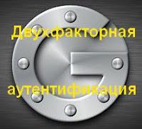 http://www.iozarabotke.ru/2017/10/dvuchfaktornaya-autentifikaciya.html
