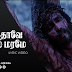 Kolkadhavea Kolaimaramea :- Good Friday Song