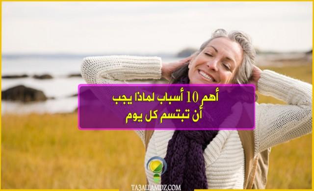 لماذا يجب أن تبتسم كل يوم