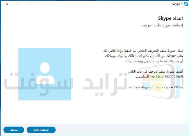 سكايب مكالمات مجانية كامل من الموقع الرسمي