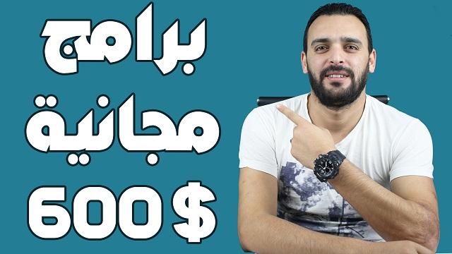 عرض رائع للحصول على برامج ثمنها 600 دولار مجانا # لا تفوت فرصتك