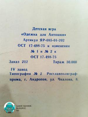 Бумажные куклы СССР производители, издательства.