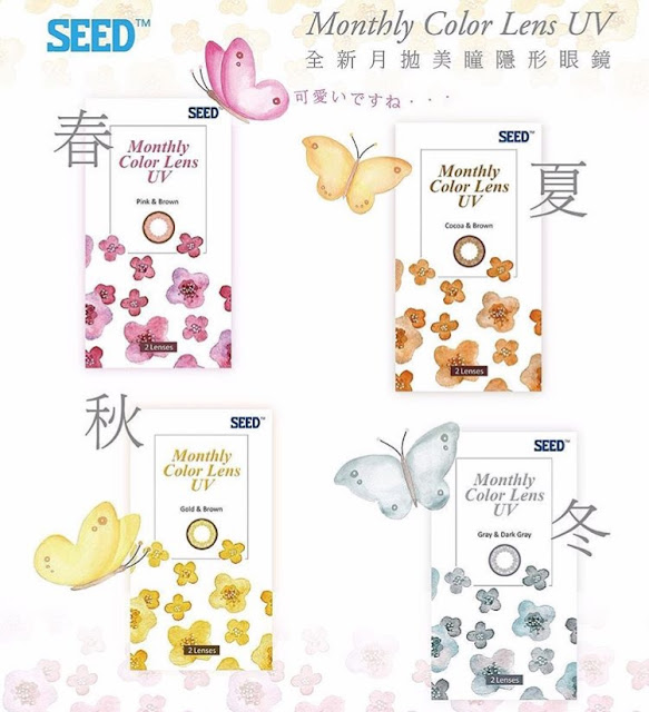 SEED, colorlens, uv, colorcons, lovecath, catherine, 夏沫, 月拋, 隱形眼鏡, 美瞳, 大眼仔, 日本, 少女味, 日系, beauty, beautyblogger, fashion