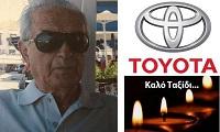 «Έφυγε» ο Mr ΤΟΥΟΤΑ της Κορινθίας Γιώργος Πανούσης