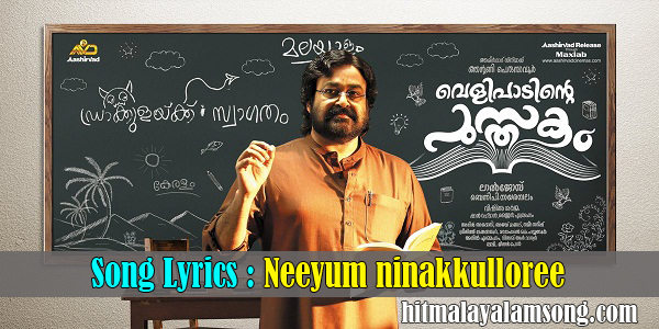 Neeyum Song Lyrics  |   Velipadinte Pusthakam | 2017