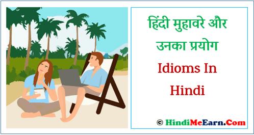 हिन्दी व्याकरण - मुहावरे अर्थ और वाक्य प्रयोग