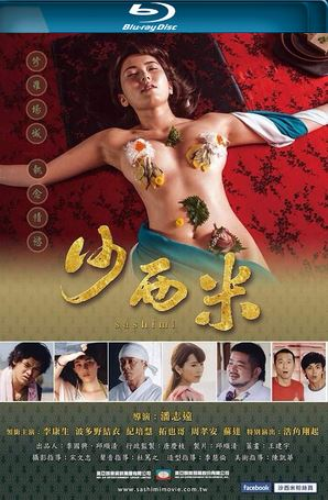 Sashimi 2015 BluRay Download