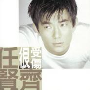 Richie Ren (Ren Xian Qi 任贤齐 - Zhi Ai Ni Yi Ge Ren (只爱你一个人)