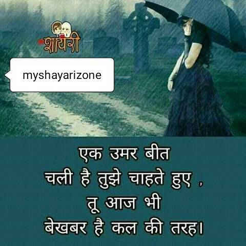 Sad Shayari in Love Image in Hindi