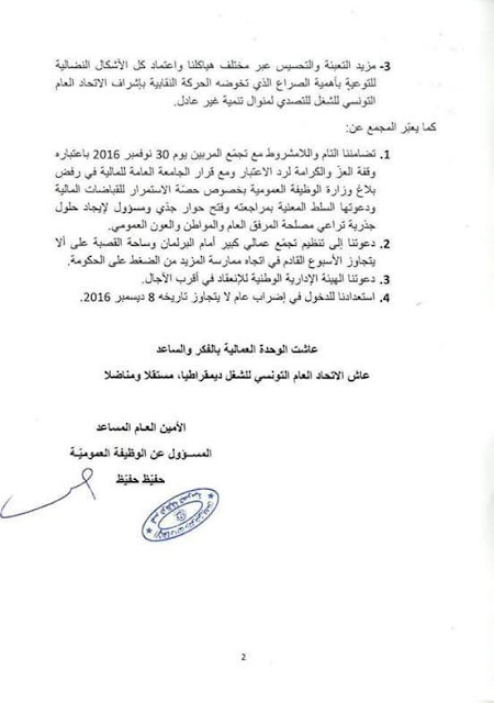 15036191 1782907478626655 4192157305265867853 n - عاجل : الاتحاد التونسي للشغل يعلن مساندته اللامشروطة لتحرك المعلمين يوم 30 من نوفمبر
