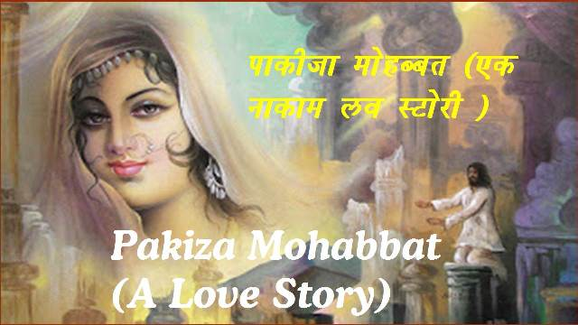 Pakiza Mohabbat (ALove story in Hindi) पाकीज़ा मोहब्बत हिंदी प्रेम कहानी