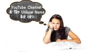 YouTube Channel Ke Liye New Unique Name Kaise Rakhe [Hindi Me Jankari]