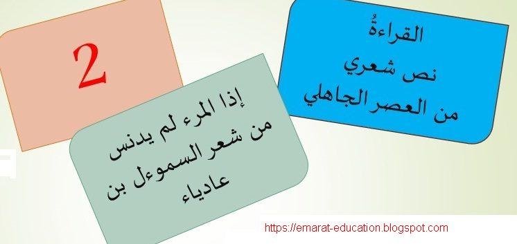 حل درس اذا المرء لم يدنس مادة اللغة العربية للصف العاشر الفصل الاول  - مناهج الامارات