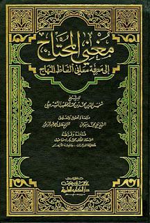 تحميل كتاب مغني المحتاج إلى معرفة معاني ألفاظ المنهاج - الإمام الشربيني الشافعي