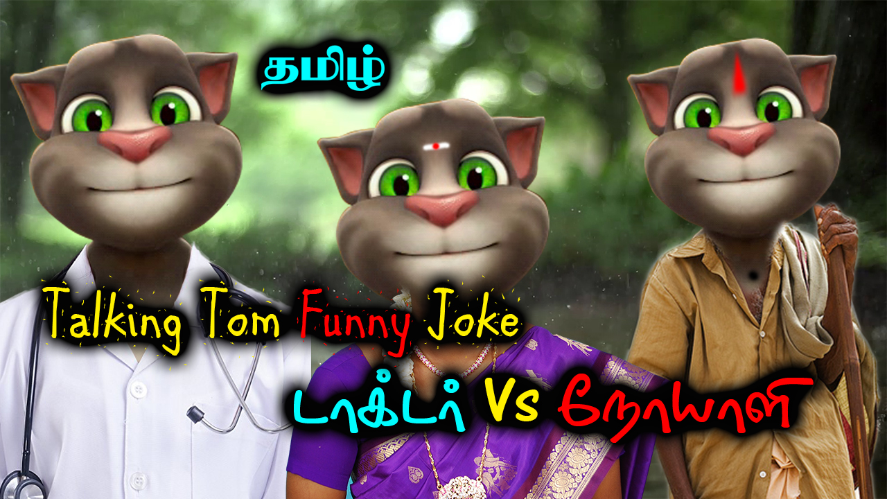 Tamil Cool Tips Doctor True Story Talking Tom Funny Joke Tamil Comedy