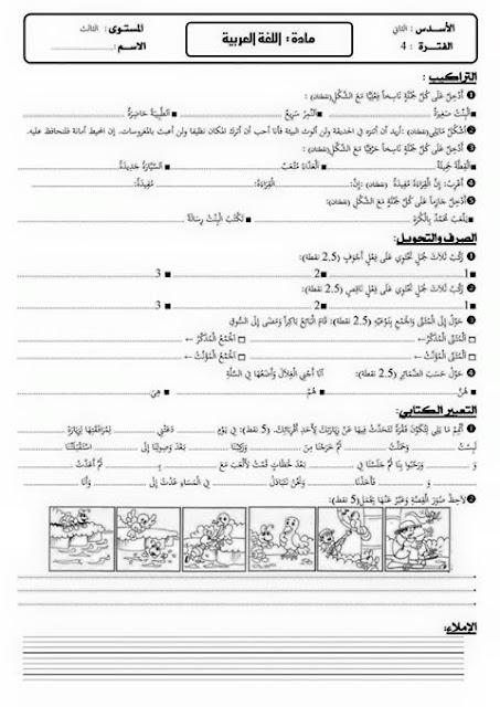 سلسلة المراقبة المستمرة للفترة الرابعة - الأسدوس الثاني المستوى: الثالث مادة:اللغة العربية