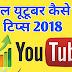 सफल यूटूबर कैसे बने टिप्स 2019