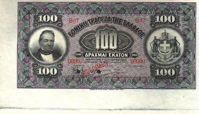 https://2.bp.blogspot.com/-qk1_6WKZqLE/UJjvHuQaNuI/AAAAAAAAKf4/yOREnl4WoGE/s640/GreeceP53s-100Drachmai-1913-donatedarchintl98_f.jpg
