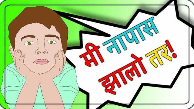 मी नापास झालो तर! मराठी निबंध. Marathi essay on What if I got fail !.