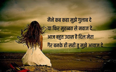 Sad love quotes in hindi for boyfriend 2017