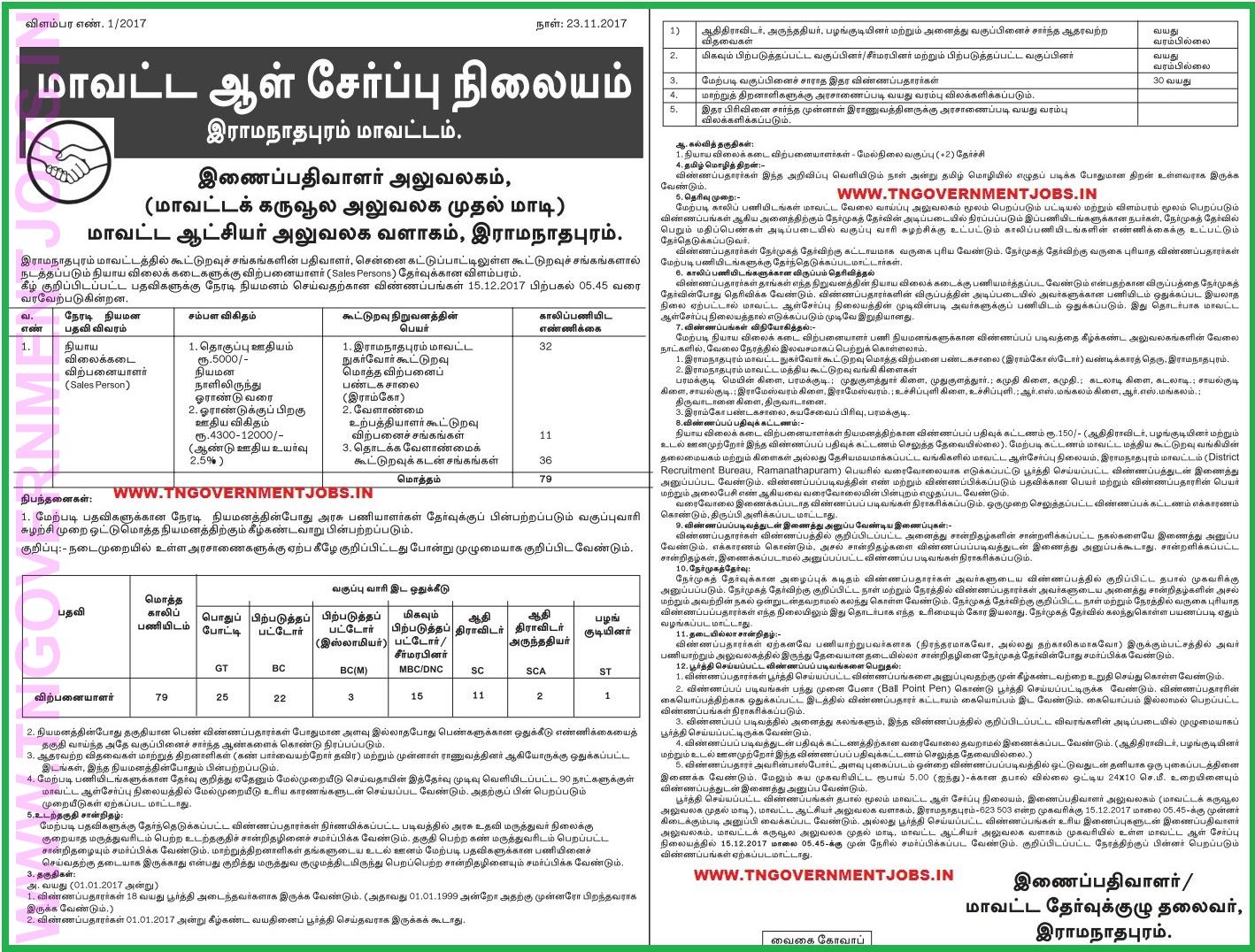 ramanathapuram-ration-shop-sales-man-recruitment-notification-2017-www-tngovernmentjobs-in