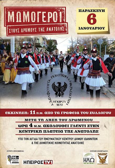 Για 4η συνεχόμενη χρονιά, οι Μωμόγεροι βγαίνουν στους δρόμους της Ανατολής Ιωαννίνων