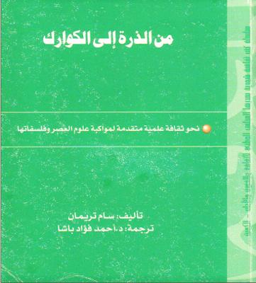 تحميل كتاب من الذرة إلي الكوارك PDF برابط مباشر