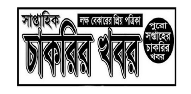 Saptahik Chakrir Khobor Newspaper 12 June 2020 সাপ্তাহিক চাকরির খবর পত্রিকা ১২ জুন ২০২০ pdf Download