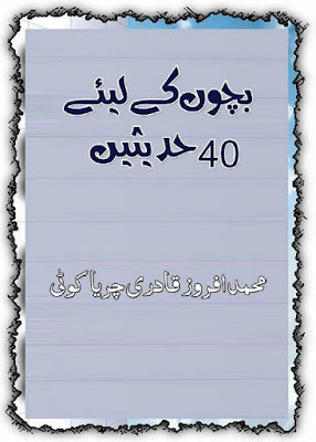 40 Ahadith For children urdu Islamic Book