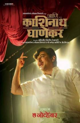 Download Ani Dr. Kashinath Ghanekar 2018 Full Movie