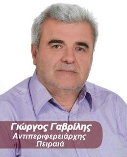 Δήλωση Αντιπεριφερειάρχη Πειραιά Γ. Γαβρίλη για πρόεδρο της ΚΕΔΕ