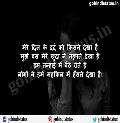 senti whatsapp status
