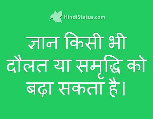 Wisdom - HindiStatus