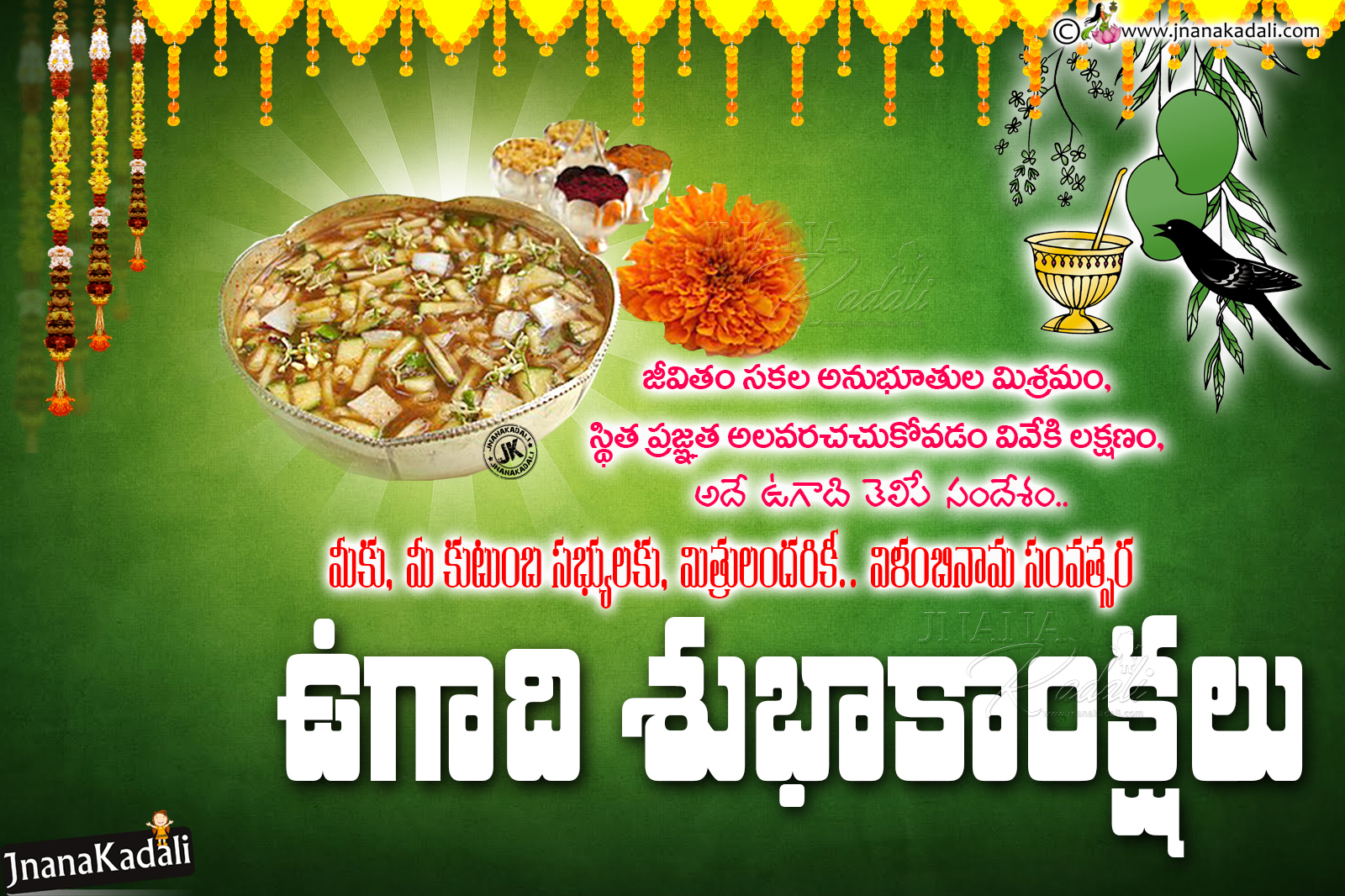 Vilambimana Samvatsara Ugadi Subhakankshalu In Telugu Wish You Happy