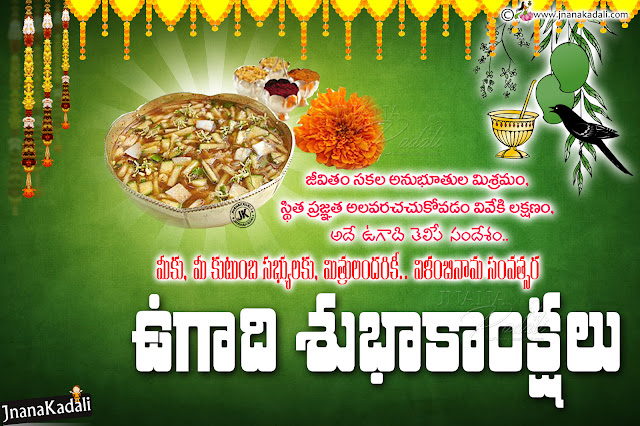 best telugu online ugadi quotes, best online telugu ugadi messages online thoughts, ugadi festival messages