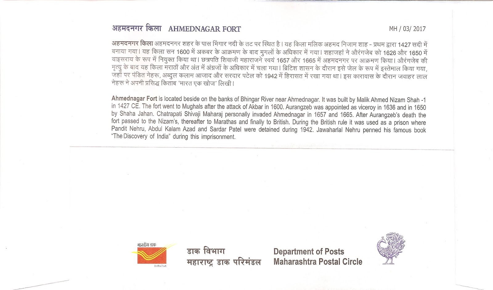 Coins and more 486 ahmednagar fort a special cover for Bureau hindi meaning