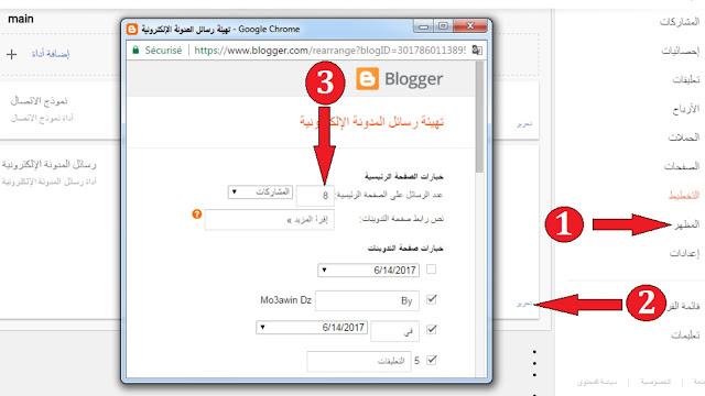 كيفية ترقيم صفحات بلوجر بطريقة صحيحة