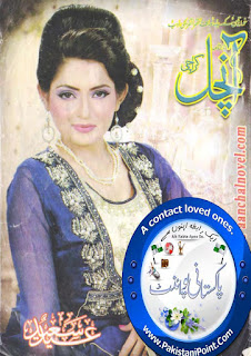 Aanchal Digest July 2017 Online Reading