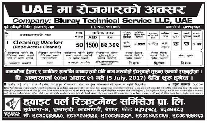 Rope Access Jobs in UAE for Nepali, Salary Rs 42,362