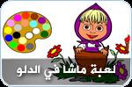 لعبة ماشا في الدلو