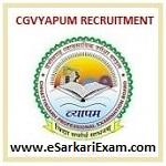 CG Vyapam Lecturer, Teacher Recruitment 2019