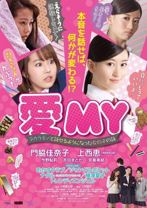 Sinopsis Love My / Ai My Takara Mono to Hanaseru yoni Natta Onnanoko no Hanashi (2017)