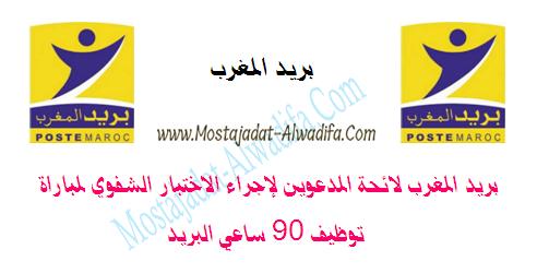 بريد المغرب لائحة المدعوين لإجراء الاختبار الشفوي لمباراة توظيف 90 ساعي البريد