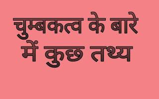 Properties of magnets in hindi chumbkatv ke prakar