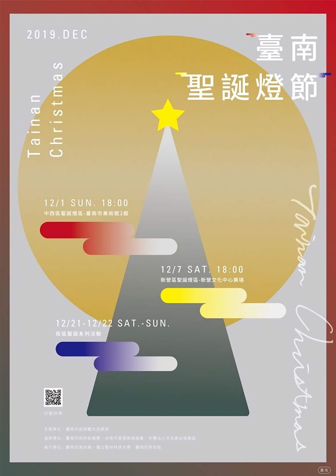 [活動] 2019台南聖誕燈節|全台南聖誕活動總整理